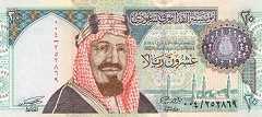 Саудовская Аравия: 20 риалов (юбилейная) 1999 г.