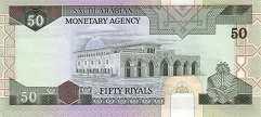 Саудовская Аравия: 50 риалов (1983 г.)