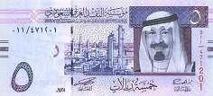 Саудовская Аравия: 5 риалов 2007-12 г.