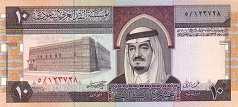 Саудовская Аравия: 10 риалов (1983 г.)