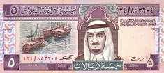 Саудовская Аравия: 5 риалов (1983 г.)