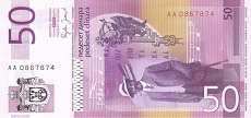 Сербия: 50 динаров 2005 г.