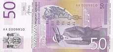 Сербия: 50 динаров 2014 г.
