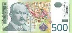 Сербия: 500 динаров 2004 г.