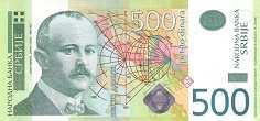 Сербия: 500 динаров 2007 г.
