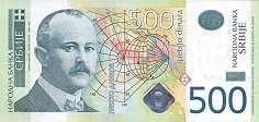 Сербия: 500 динаров 2011 г.