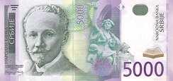 Сербия: 5000 динаров 2003 г.
