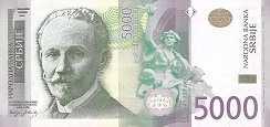 Сербия: 5000 динаров 2016 г.