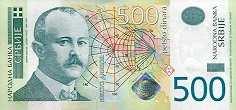 Сербия: 500 динаров 2004-12 г.