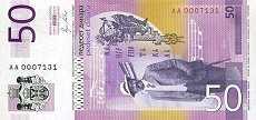Сербия: 50 динаров 2005-14 г.