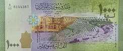 Сирия: 1000 фунтов 2013 г.