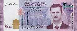 Сирия: 2000 фунтов 2015 г.