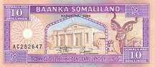 Сомалиленд: 10 шиллингов 1994-96 г.