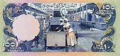 Сомали: 100 шиллингов 1978-81 г.