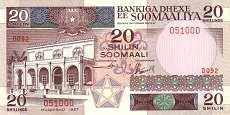 Сомали: 20 шиллингов 1983-89 г.