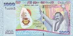 Шри Ланка: 1000 рупий (юбилейная) 2009 г.