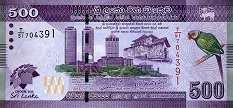 Шри Ланка: 500 рупий (юбилейная) 2013 г.
