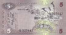 Цейлон: 5 рупий 1979 г.