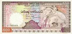 Цейлон: 500 рупий 1981-85 г.