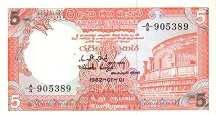 Цейлон: 5 рупий 1982 г.