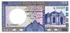 Цейлон: 50 рупий 1982 г.