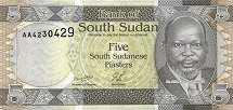 Южный Судан: 5 пиастров (2011 г.)