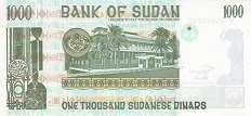 Судан: 1000 динаров 1996 г.