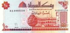 Судан: 10 динаров 1993 г.