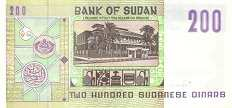 Судан: 200 динаров 1998 г.