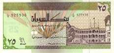 Судан: 25 динаров 1992 г.