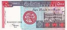 Судан: 500 динаров 1998 г.