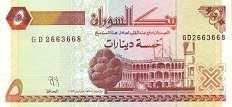 Судан: 5 динаров 1993 г.