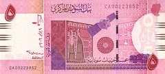 Судан: 5 фунтов 2006 г.
