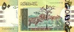 Судан: 50 фунтов 2006 г.