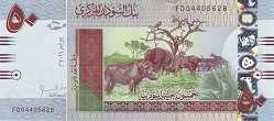 Судан: 50 фунтов 2011-17 г.