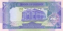 Судан: 100 фунтов 1991-92 г.