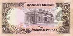 Судан: 10 фунтов 1991 г.