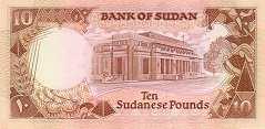 Судан: 10 фунтов 1985-90 г.