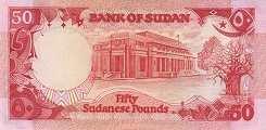 Судан: 50 фунтов 1985-90 г.