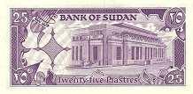 Судан: 25 пиастров 1985-87 г.