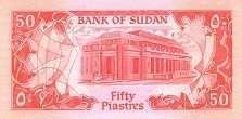 Судан: 50 пиастров 1985-87 г.