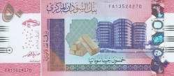 Судан: 50 фунтов 2018 г.