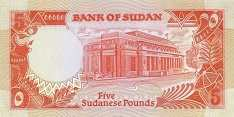 Судан: 5 фунтов 1991 г.