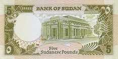 Судан: 5 фунтов 1985-90 г.