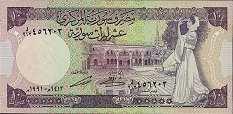 Сирия: 10 фунтов 1977-91 г.
