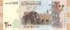 Сирия: 200 фунтов 2009 г.