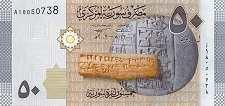 Сирия: 50 фунтов 2009 г.