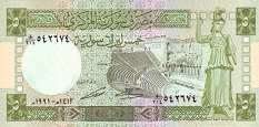 Сирия: 5 фунтов 1977-91 г.