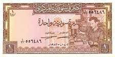 Сирия: 1 фунт 1982 г.