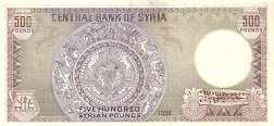 Сирия: 500 фунтов 1976-92 г.